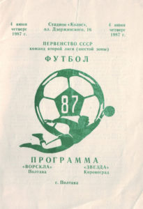 1987_vp-zk_01.jpg