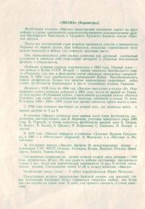 1987_vp-zk_02.jpg