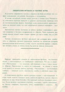 1987_vp-zk_03.jpg