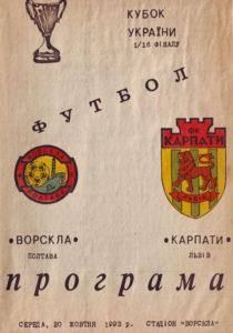 1993_cup_vp-kl_01.jpg