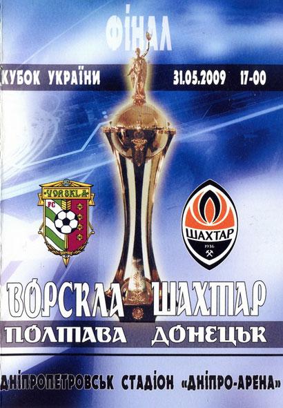 2009_cup_vp-shd_alt_01.jpg