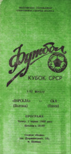 1989_cup_ska_od_01.jpg