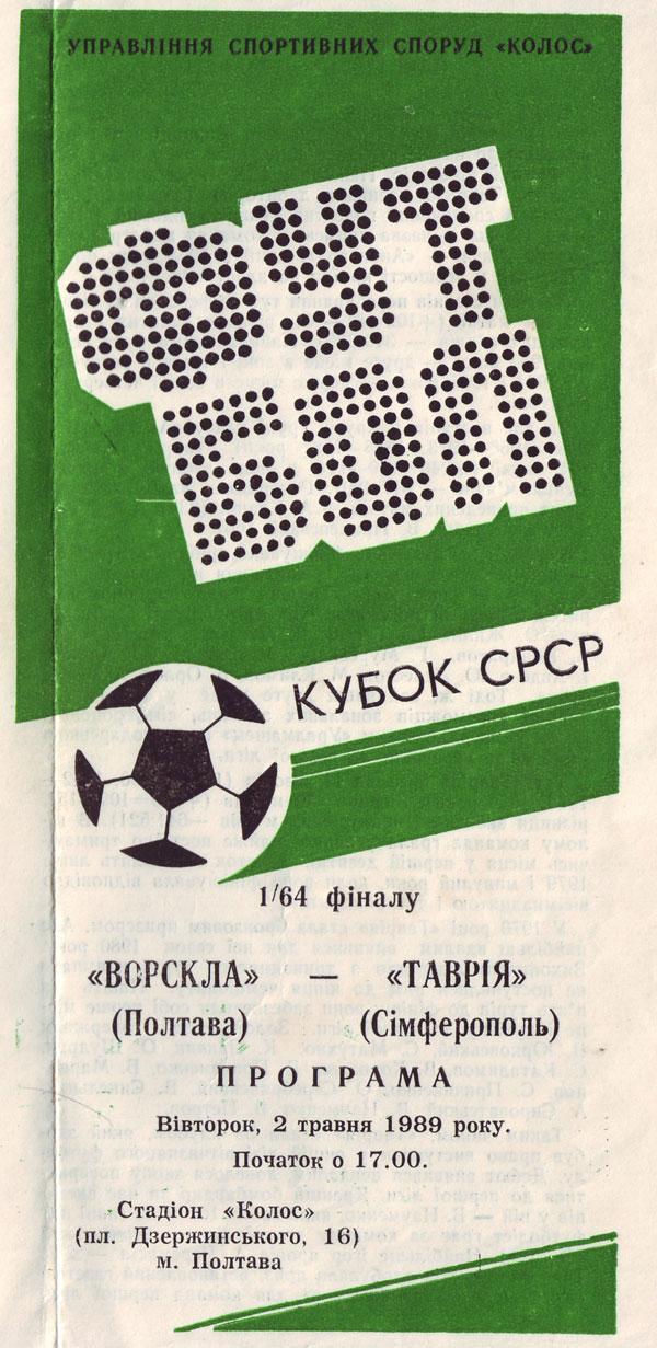 1989_vp-ts_cup_01.jpg