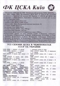 10_17_vp-cska_alt_03.jpg