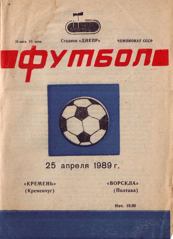 1989_kr-vp_01.jpg