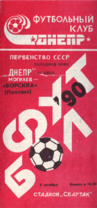 1990_dmv-vp_01.jpg