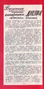 1990_dmv-vp_02.jpg