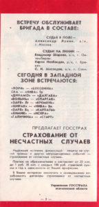 1990_dmv-vp_05.jpg