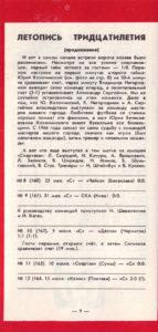 1990_dmv-vp_09.jpg