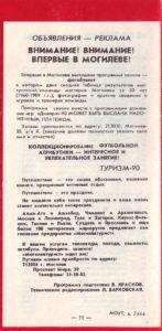1990_dmv-vp_11.jpg