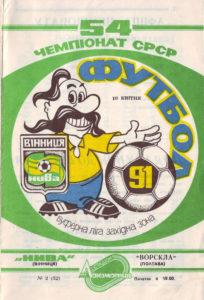 1991_nv-vp_01.jpg