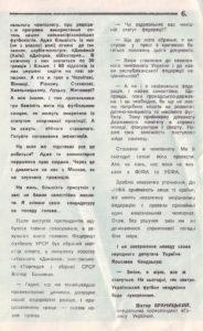 1991_nv-vp_07.jpg