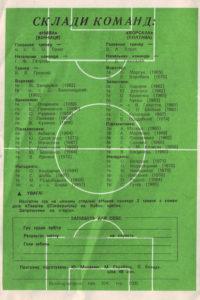 1991_nv-vp_08.jpg