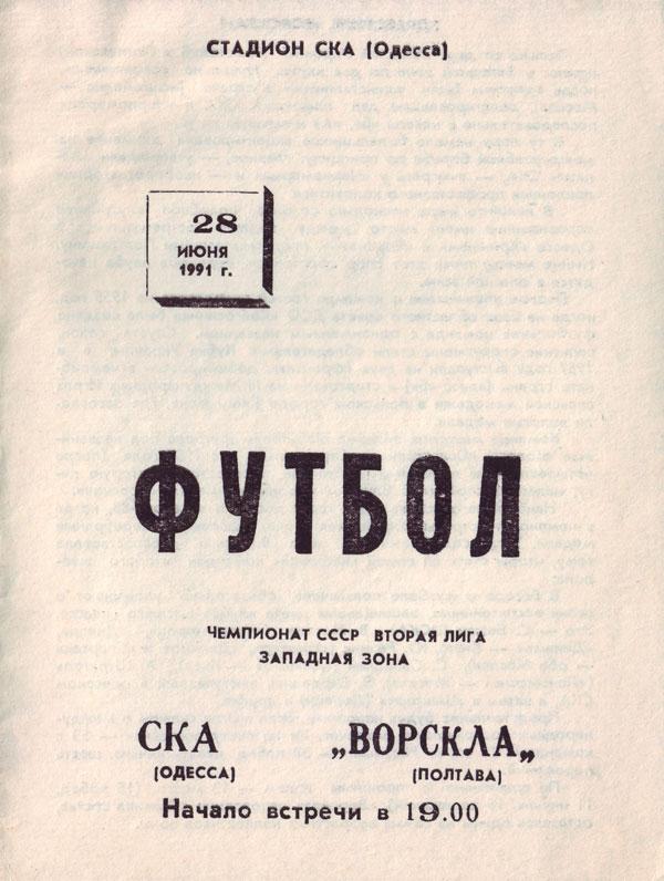 1991_ska_od_vp_01.jpg