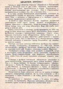 1991_ska_od_vp_02.jpg