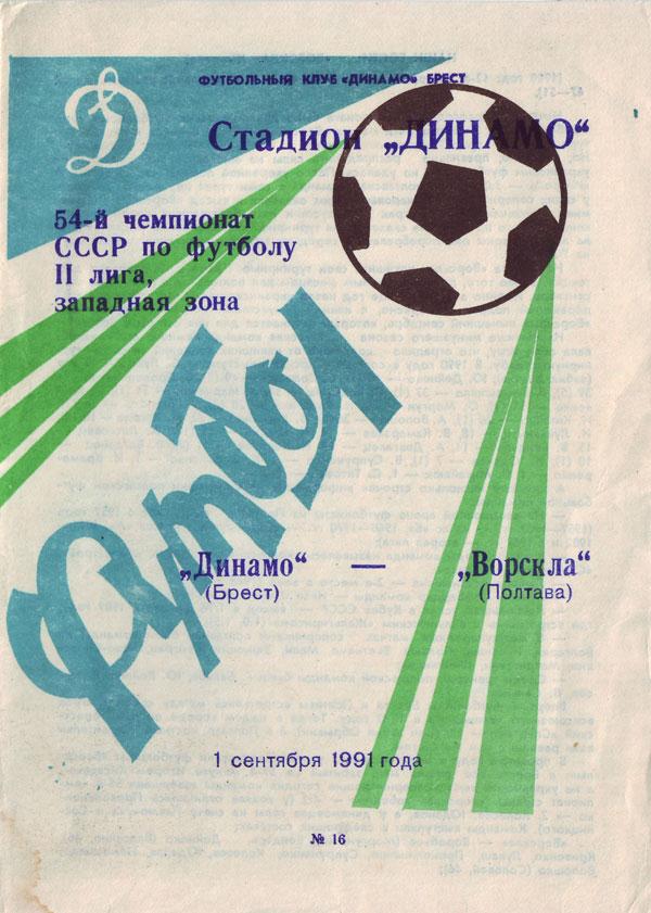 1991_dbrest-vp_01.jpg