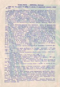 1991_dbrest-vp_02.jpg