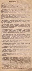 1991_kr-vp_02.jpg