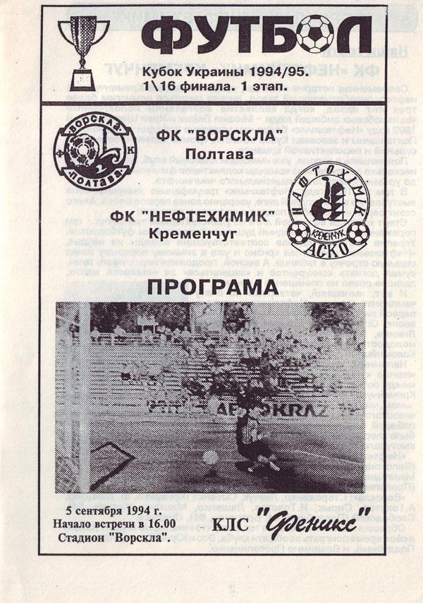 1994_cup_vp-nk_01.jpg