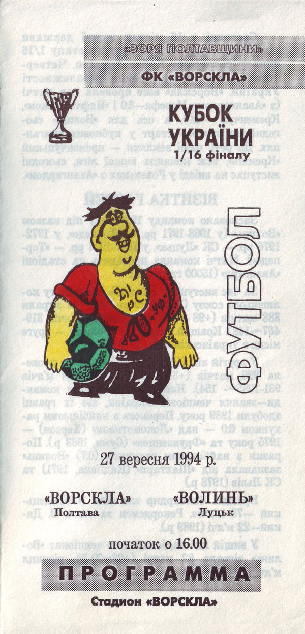 1994_cup_vp-vl_01.jpg