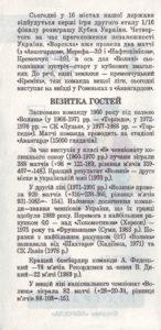 1994_cup_vp-vl_02.jpg