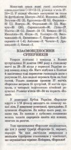 1994_cup_vp-vl_03.jpg