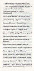 1994_cup_vp-vl_05.jpg