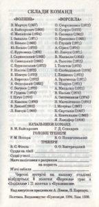 1994_cup_vp-vl_06.jpg
