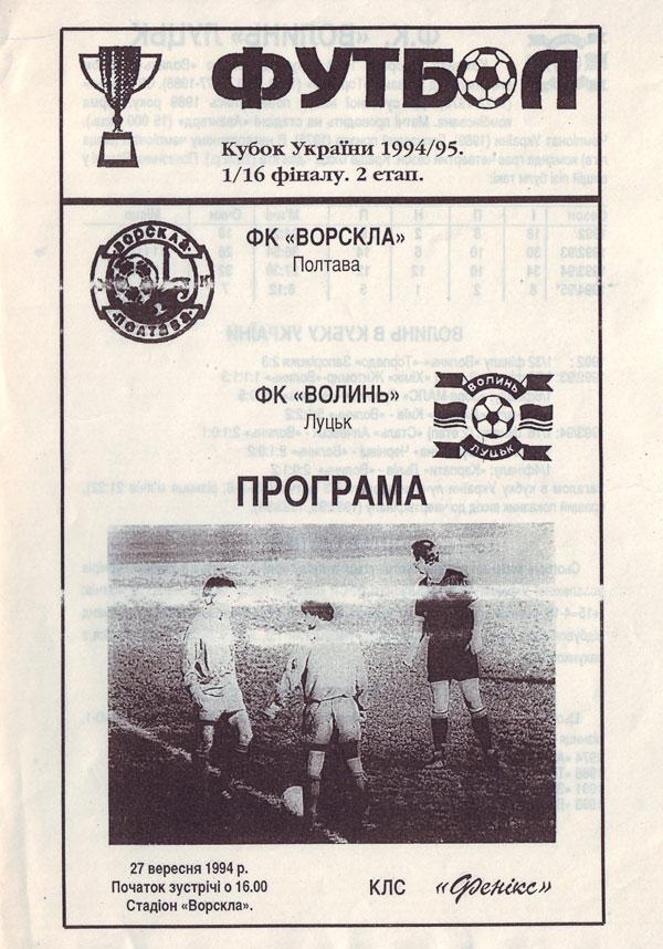 1994_cup_vp-vl_alt_01.jpg