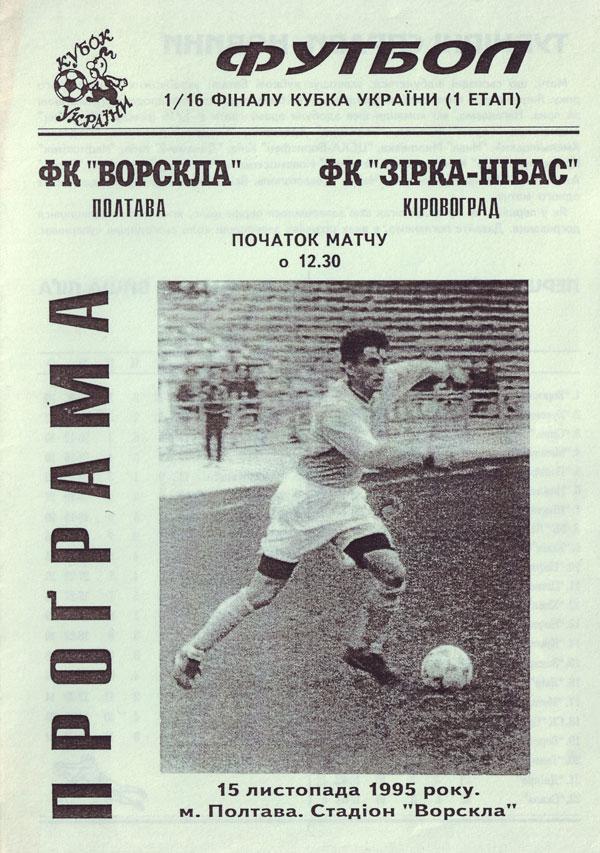 1995_cup_vp-zk_alt_01.jpg