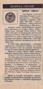 1995_cup_vp-zk_off_02.jpg