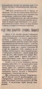 1995_cup_vp-zk_off_04.jpg