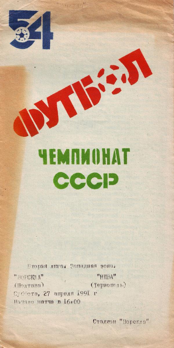 1991vp-nt_01.jpg