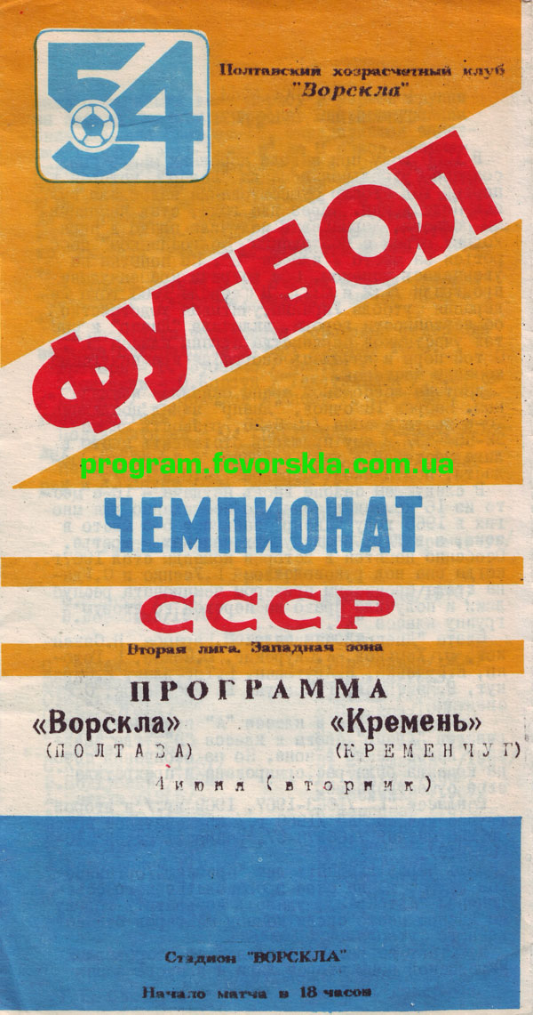 1991_vp-kr_01.jpg