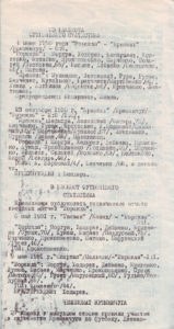 1991_vp-kr_04.jpg