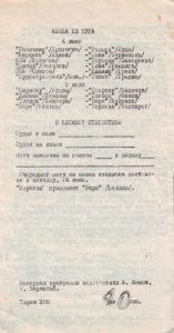 1991_vp-kr_06.jpg