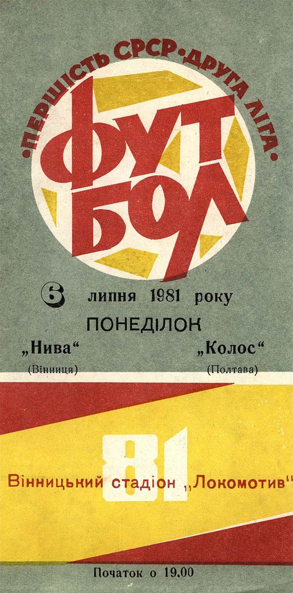 1981_nv-kp_01.jpg