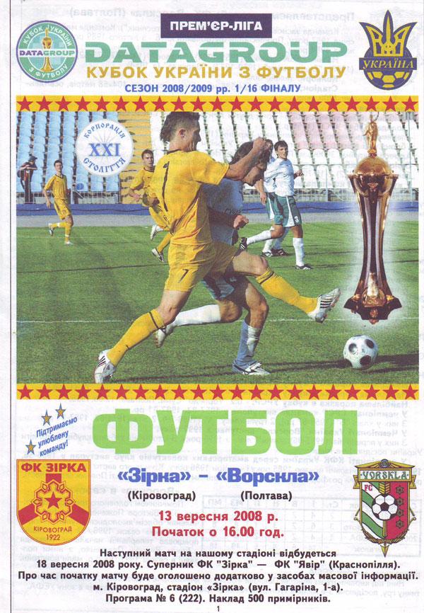 2008_zk-vp_cup_01.jpg