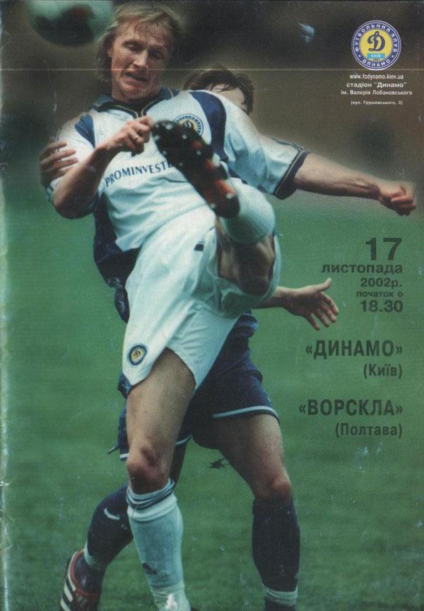 2002_cup_dk-vp_01.jpg