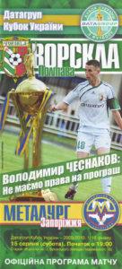 2009_vp-mz_cup_01.jpg
