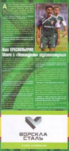 2009_vp-mz_cup_04.jpg