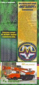 2009_vp-mz_cup_05.jpg