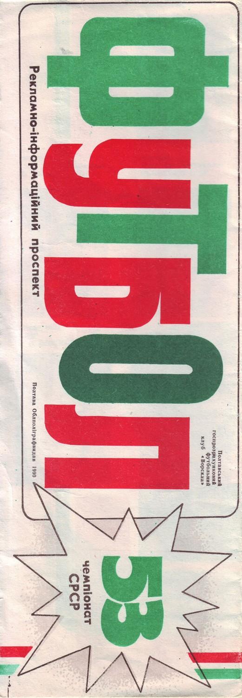 1990_ps_01.jpg