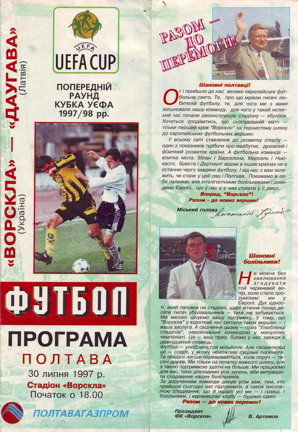 1997_daugava_off_01-02.jpg
