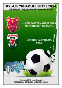 2013_cup_nzh-o-b_01.jpg
