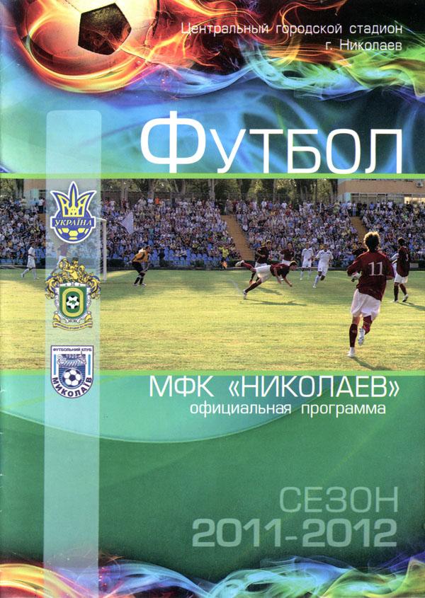 2011_myk-vp_cup_01.jpg