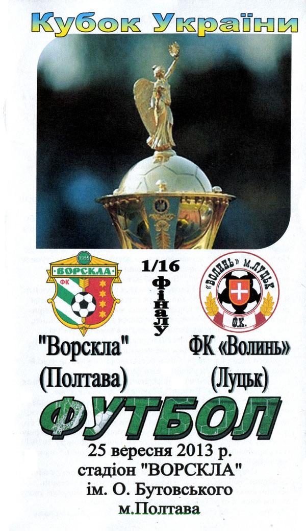 2013_cup_vp-vl_01.jpg