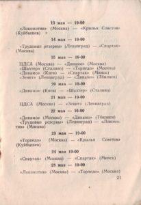 kd_1955_23.jpg