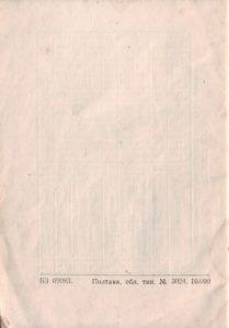 kd_1955_42.jpg