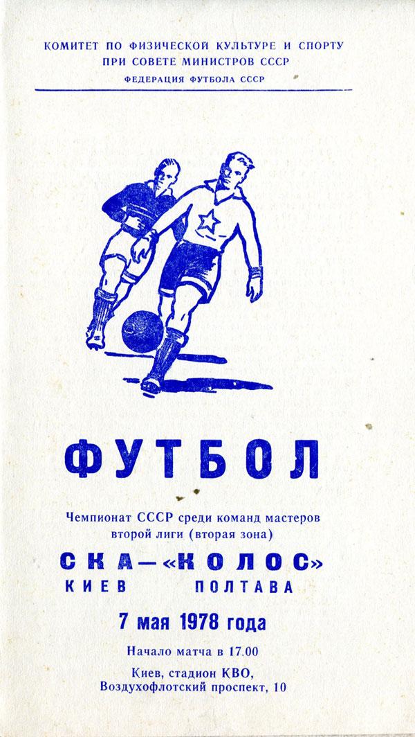 1978_09_skakyiv-kp_01.jpg